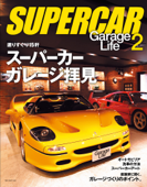 SUPERCAR GarageLife(スーパーカーガレージライフ) 2 Book Cover