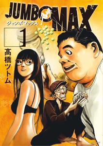 JUMBO MAX(1) Book Cover