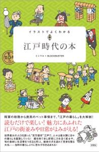 イラストでよくわかる 江戸時代の本 Book Cover