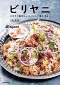 ビリヤニ とびきり美味しいスパイスご飯を作る! Book Cover