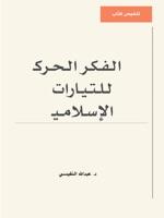 تلخيص الفكر الحركي للتيارات الإسلامية