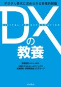 DXの教養 デジタル時代に求められる実践的知識 Book Cover