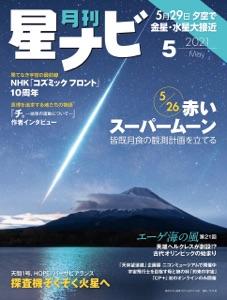 月刊星ナビ 2021年5月号 Book Cover