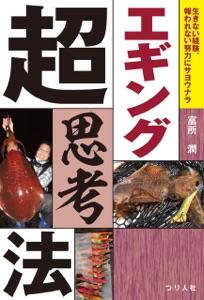 エギング超思考法 Book Cover