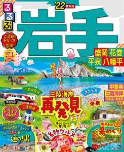 るるぶ岩手 盛岡 花巻 平泉 八幡平'22 Book Cover