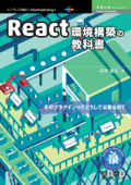 React環境構築の教科書 Book Cover