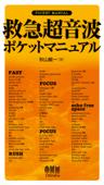 救急超音波ポケットマニュアル Book Cover