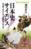 日本史サイエンス 蒙古襲来、秀吉の大返し、戦艦大和の謎に迫る Book Cover