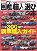最新2021 国産&輸入車選びの本 Book Cover