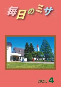 毎日のミサ2021年4月号 Book Cover