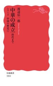 中華の成立 Book Cover