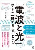 「電波と光」のことが一冊でまるごとわかる Book Cover