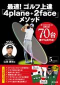 最速! ゴルフ上達「4plane+2face」メソッド Book Cover
