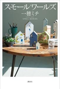 スモールワールズ Book Cover