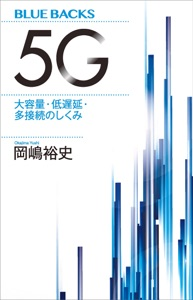 5G 大容量・低遅延・多接続のしくみ Book Cover