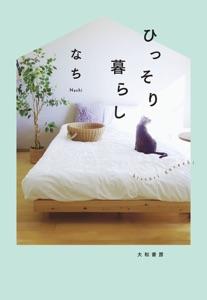ひっそり暮らし Book Cover