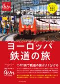 ヨーロッパ鉄道の旅 はじめてでもよく分かる Book Cover