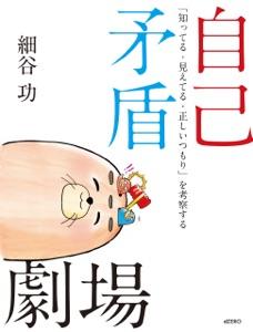 自己矛盾劇場 Book Cover