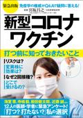 緊急出版 新型コロナワクチン 打つ前に知っておきたいこと Book Cover