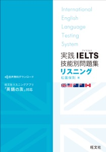 実践IELTS技能別問題集リスニング(音声DL付) Book Cover