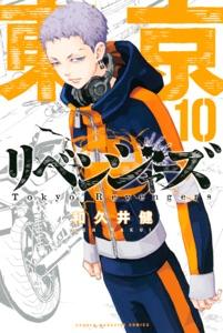 東京卍リベンジャーズ(10) Book Cover