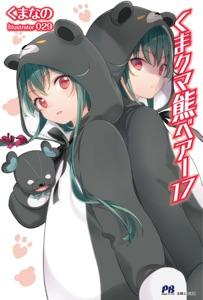 くま クマ 熊 ベアー【電子版特典付】17 Book Cover