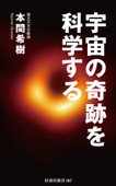 宇宙の奇跡を科学する Book Cover