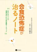 会食恐怖症が治るノート Book Cover