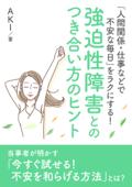 「人間関係・仕事などで不安な毎日」をラクにする! 強迫性障害とのつき合い方のヒント。 Book Cover