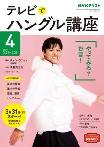 NHKテレビ テレビでハングル講座 2021年4月号 Book Cover