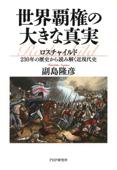 世界覇権の大きな真実 Book Cover