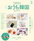 妄想Trip! #おうち韓国 Book Cover
