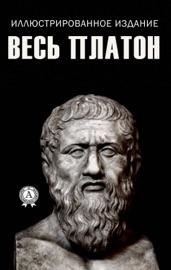 Весь Платон (Иллюстрированное издание)