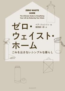 ゼロ・ウェイスト・ホーム ―ごみを出さないシンプルな暮らし― Book Cover