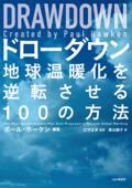 DRAWDOWNドローダウン― 地球温暖化を逆転させる100の方法 Book Cover