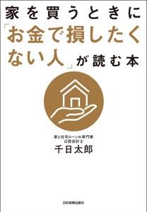 家を買うときに「お金で損したくない人」が読む本 Book Cover