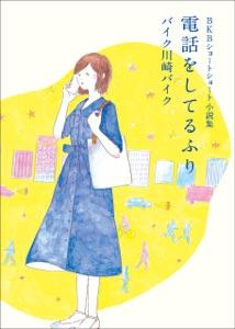 BKBショートショート小説集 電話をしてるふり Book Cover
