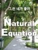 Natural  Equation