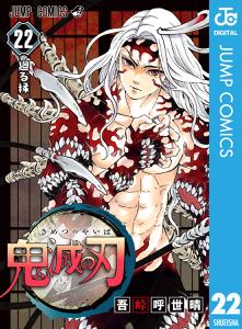 鬼滅の刃 22 Book Cover