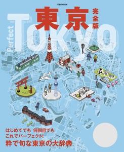 東京 完全版(2022年版) Book Cover