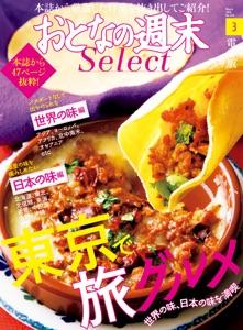 おとなの週末セレクト「東京で旅グルメ」〈2021年3月号〉 Book Cover
