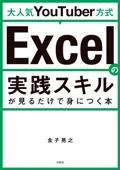 大人気YouTuber方式 Excelの実践スキルが見るだけで身につく本 Book Cover