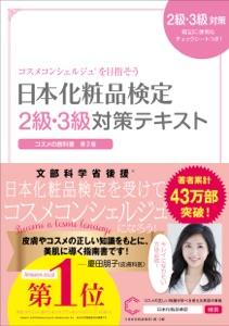 日本化粧品検定 2級・3級対策テキスト コスメの教科書 Book Cover