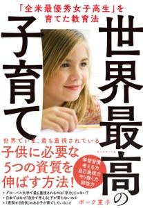 世界最高の子育て―――「全米最優秀女子高生」を育てた教育法 Book Cover