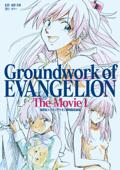 新世紀エヴァンゲリオン 劇場版原画集 Groundwork of EVANGELION The Movie 1 Book Cover