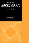 基礎数学12偏微分方程式入門 Book Cover