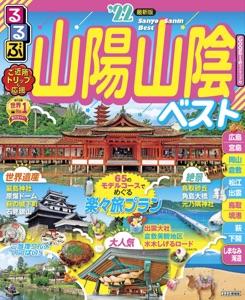 るるぶ山陽 山陰ベスト'22 Book Cover