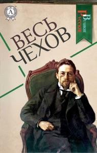 Весь Чехов Book Cover