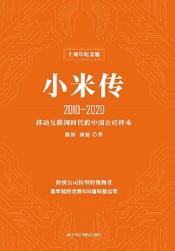 Download and Read Online 小米传(2010—2020):移动互联网时代的中国公司样本