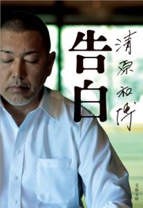 清原和博 告白 Book Cover